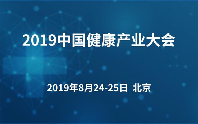 2019中国健康产业大会(北京)
