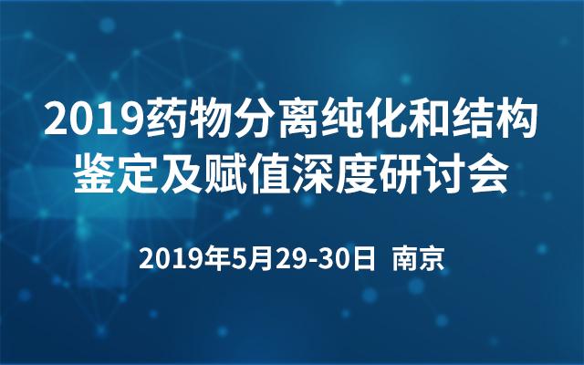 2019药物分离纯化和结构鉴定及赋值深度研讨会(南京)
