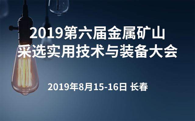 2019第六届金属矿山采选实用技术与装备大会 (长春)