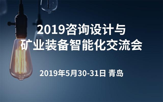 2019咨询设计与矿业装备智能化交流会(青岛)