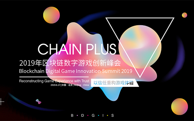 "CHAIN PLUS · 2019区块链数字游戏创新峰会(?#26412;?/>                                                              </a>                             <h3><a href=""/event-1199520130.html"" target=""_blank"">CHAIN PLUS · 2019区块链数字游戏创新峰会(?#26412;?/a></h3>                                              <p class="