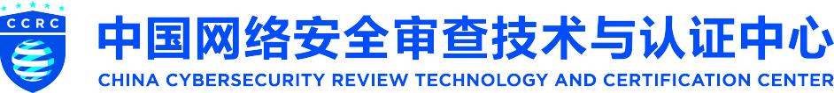 中国网络安全审查技术与认证中心