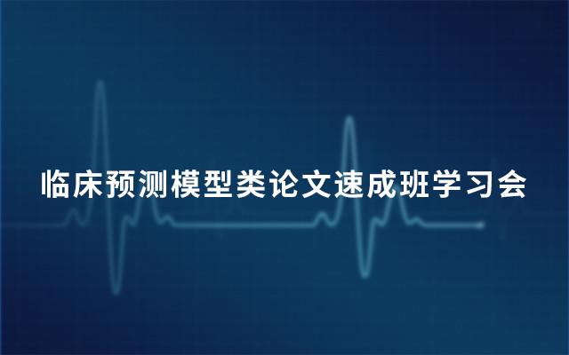 2019临床预测模型类论文速成班学习会(7月广州班)
