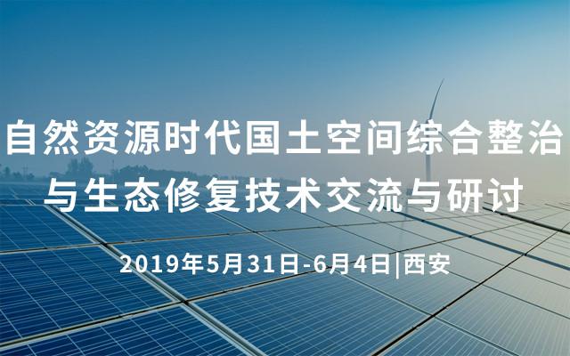 2019自然资源时代国土空间综合整治与生态修复技术交流与研讨(5月西安班)