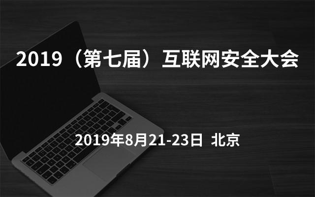2019(第七届)互联网安全大会 | 北京
