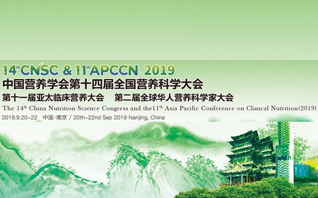 2019中国营养学会第十四届全国营养科学大会暨第十一届亚太临床营养大会(南京)