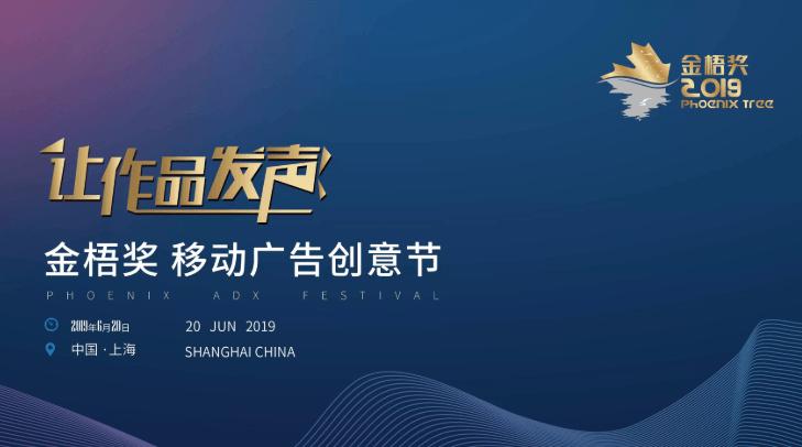 2019金梧奖-移动广告创意节暨移动营销峰会(上海)