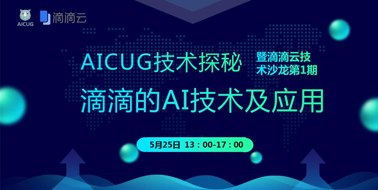 2019AICUG技术探秘之滴滴的AI技术及应用暨滴滴云技术沙龙第一期