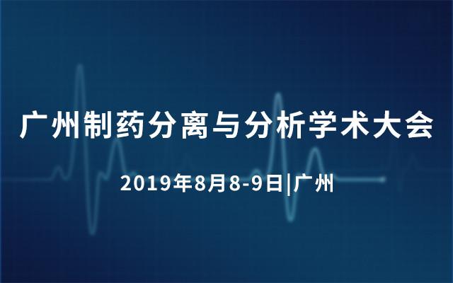 2019广州制药别离与剖析学术大会
