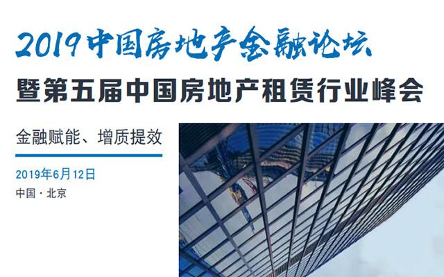 2019中国房地产金融论坛暨(第五届)中国房地产租赁行业峰会(北京)