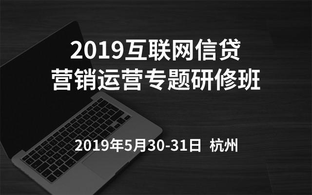 2019互联网信贷营销运营专题研修班(杭州)