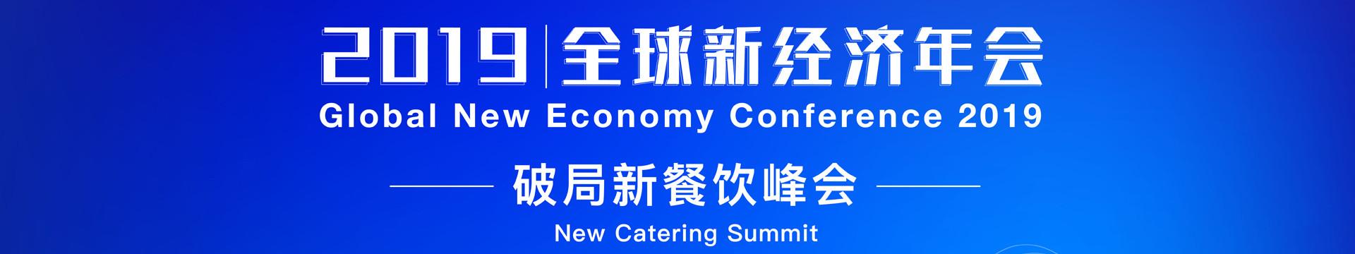 2019全球新经济年会-破局新餐饮峰会(上海)