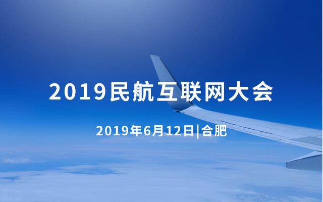 2019民航互联网大会(合肥)