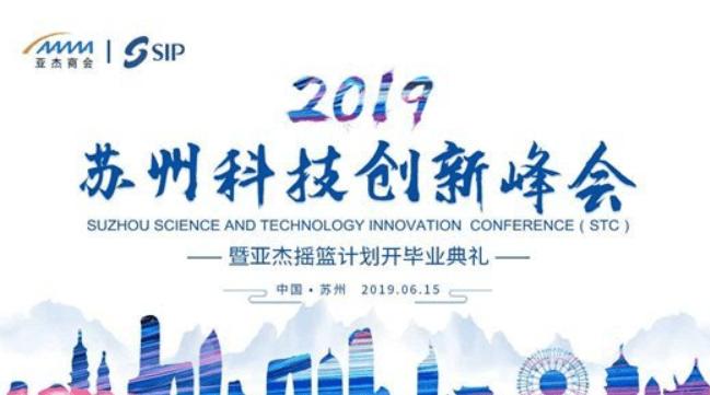 2019苏州科技创新峰会
