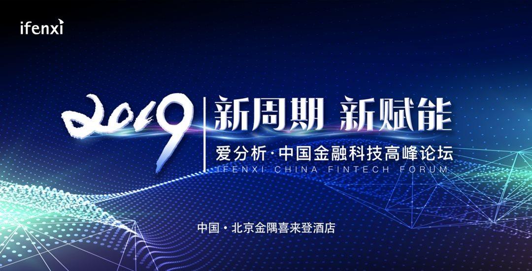 2019爱分析·中国金融科技高峰论坛(北京)