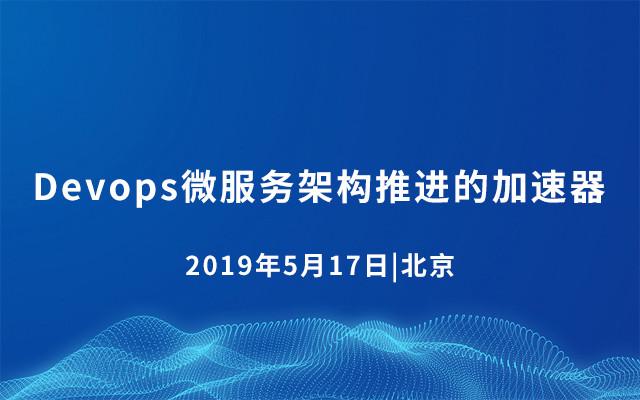 Devops微服务架构推进的加速器2019(北京)
