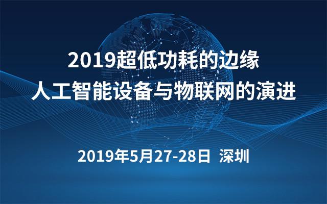 2019超低功耗的边缘人工智能设备与物联网的演进(深圳)