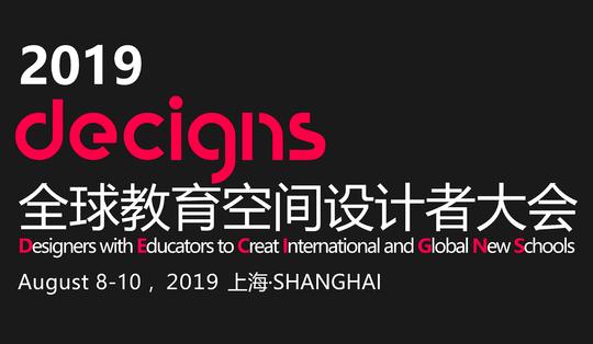 2019decigns全球教育空间设计者大会(上海)