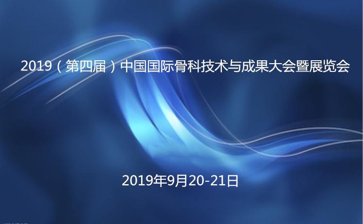 2019(第四届)中国国际骨科技术与成果大会暨展览会(ORTHO-CHINA 2019-泰州)