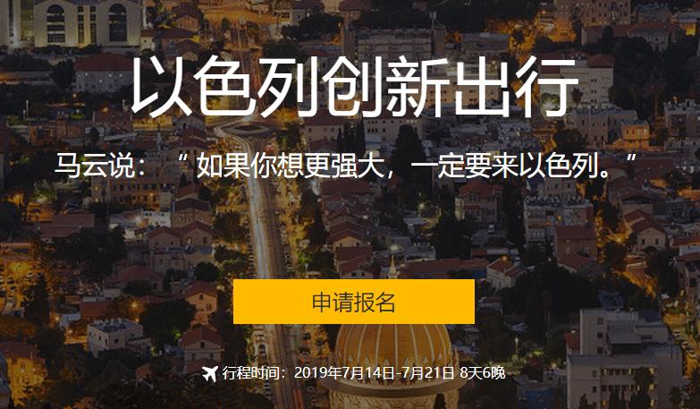"""2019年51CTO出海""""技""""划之以色列创新出行"""