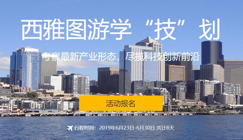 """2019年51CTO出海""""技""""划之西雅图游学"""