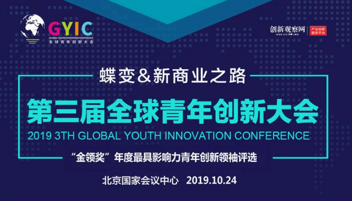 """GYIC2019第三届全球青年创新大会暨""""创动中国""""年度颁奖盛典(北京)"""