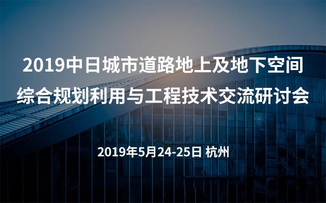 2019中日城市道路地上及地下空间综合规划利用与工程技术交流研讨会(杭州)