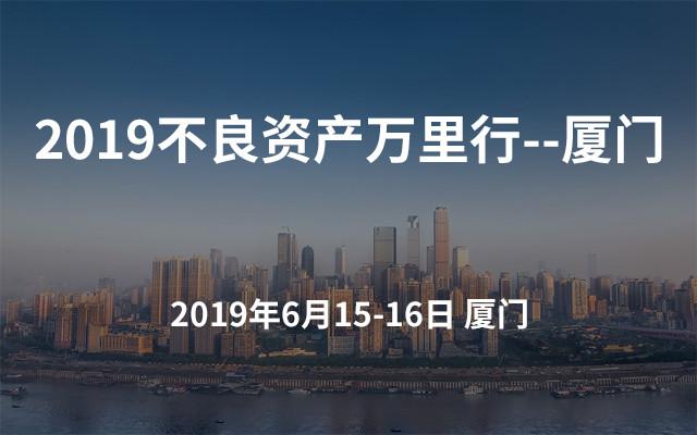 2019不良资产万里行--厦门