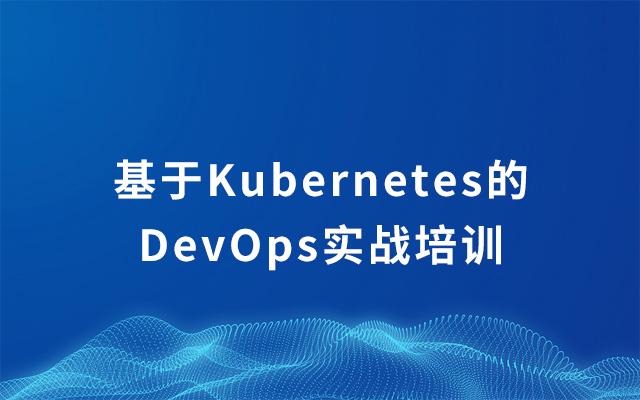 2019基于Kubernetes的DevOps实战培训 | 7月上海站