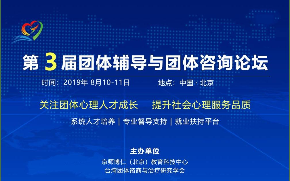 2019第三届团体辅导与团体咨询论坛(北京)