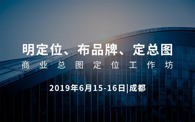 明定位、布品牌、定总图商业总图定位工作坊2019(6月成都班)
