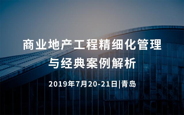 商业地产工程精细化管理与经典案例解析2019(7月青岛班)
