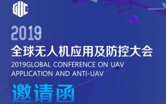 2019中国(北京)无人机任务系统研讨会