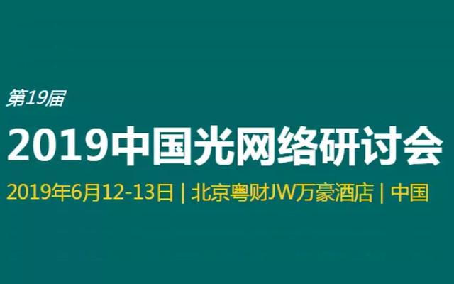 2019中国光网络研讨会(北京)