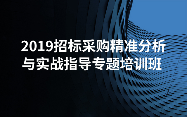 2019招标采购精准分析与实战指导专题培训班(7月郑州班)
