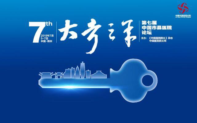 2019中国市县医院论坛(郑州)