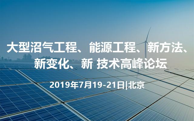 2019年大型沼气工程、能源工程、新方法、新变化、新 技术高峰论坛(北京)