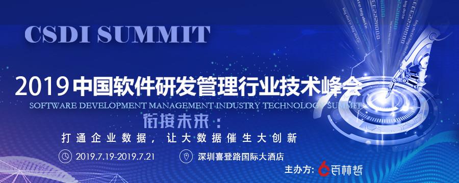 CSDI 2019summit中国软件研发管理行业技术峰会(深圳)