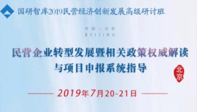 国研智库2019民营经济立异开展高档研讨班2019(7月北京班)