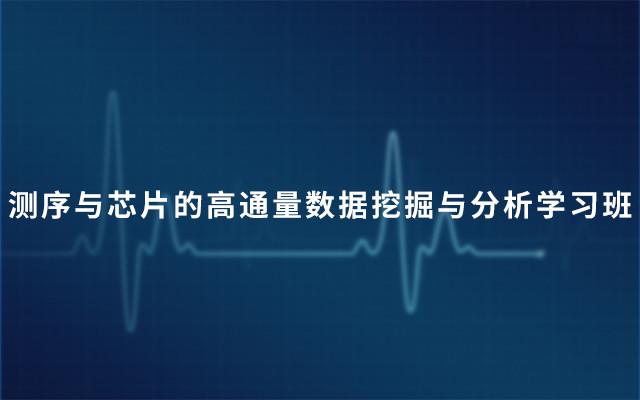 2019测序与芯片的高通量数据挖掘与分析学习班(6月北京班)