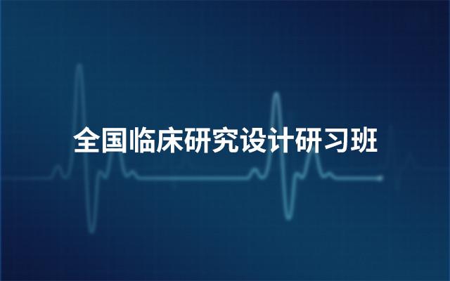 2019全国临床研究设计研习班(6月北京班)