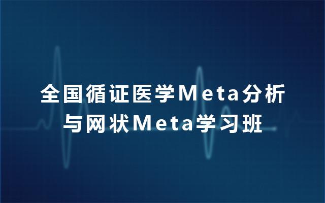 2019全國循證醫學Meta分析與網狀Meta學習班(6月北京班)