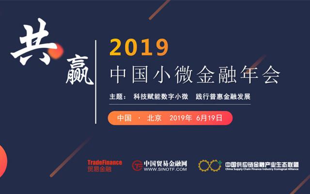 2019中国小微金融年会(北京)