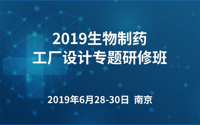 2019生物制药工厂设计专题研修班(南京)