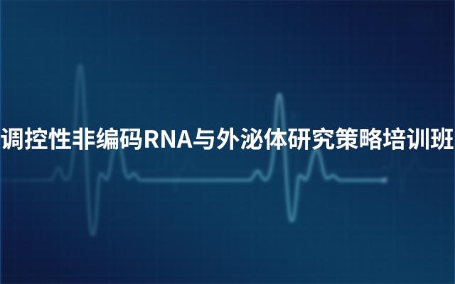 2019调控性非编码RNA与外泌体研究策略培训班(7月上海班)