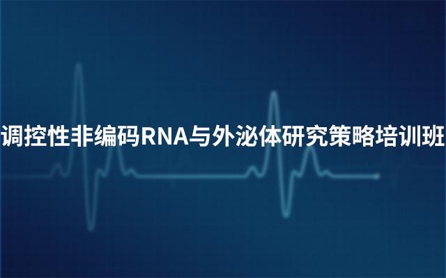 2019调控性非编码RNA与外泌体研究策略培训班(6月北京班)