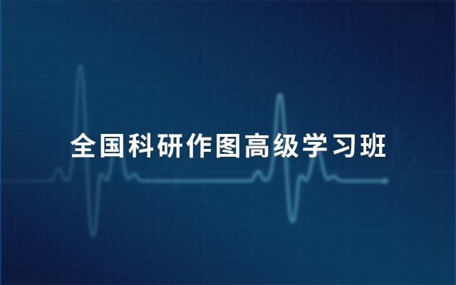 2019全国科研作图高级学习班(8月广州班)