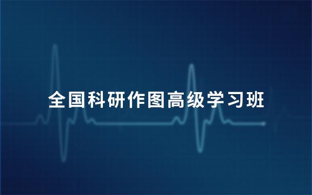 2019全国科研作图高级学习班(6月北京班)