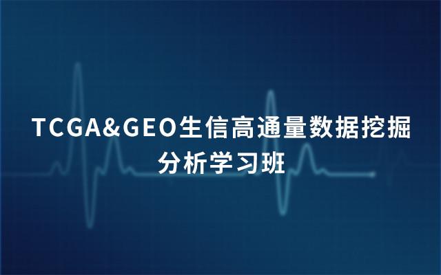 TCGA&GEO生信高通量数据挖掘分析学习班2019(6月上海班)