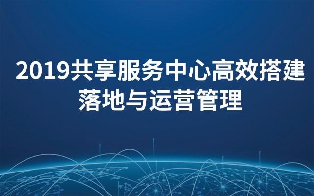 2019共享服务中心高效搭建、落地与运营管理(6月上海班)